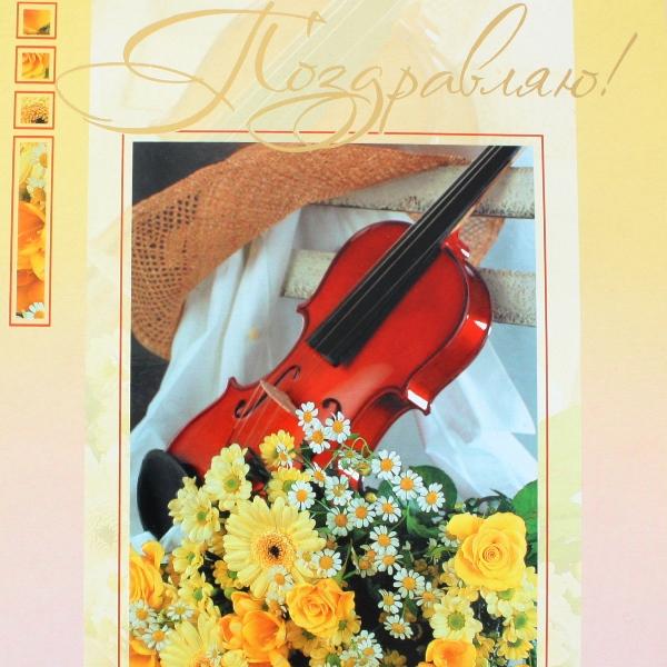Музыкальные открытки саратов, открытки началом рабочей