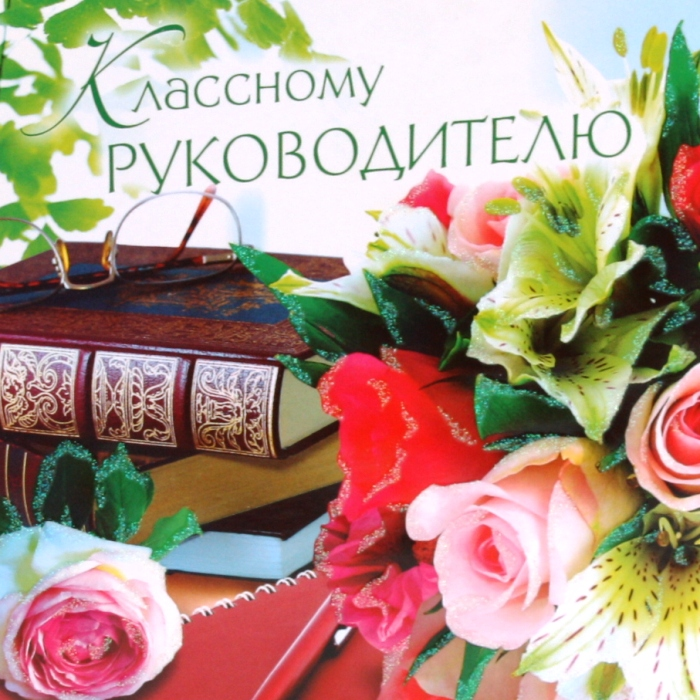 Открытка на др учительнице, открытки днем рождения