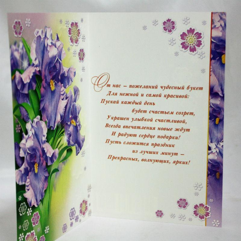 Корпоративных открыток, открытка на день рождения с ирисами и стих