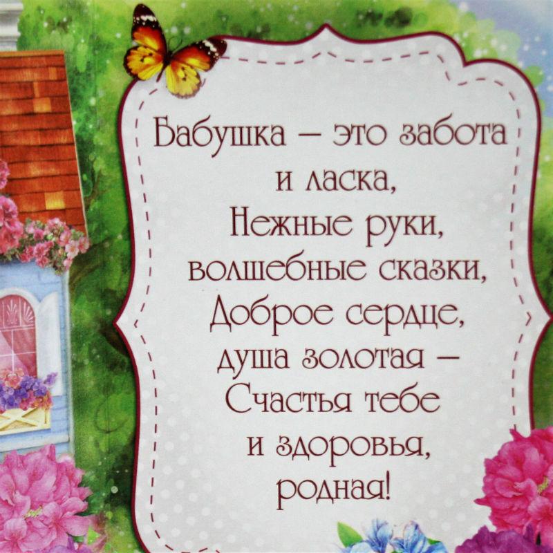 Посмотреть открытку для бабушки, скрапбукинг для